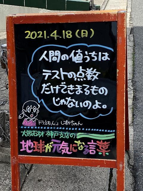 神戸の墓石店「地球が元気になる言葉」の写真 2021年4月18日