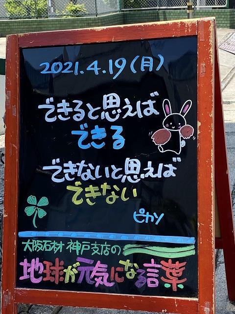 神戸の墓石店「地球が元気になる言葉」の写真 2021年4月19日