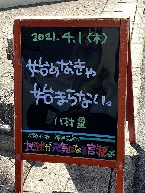 神戸の墓石店「地球が元気になる言葉」の写真 2021年4月1日