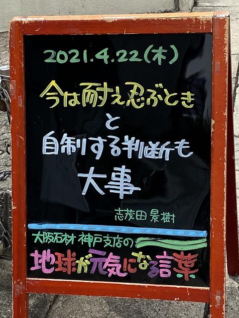 神戸の墓石店「地球が元気になる言葉」の写真 2021年4月22日