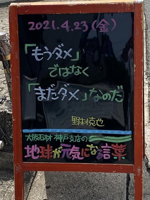 神戸の墓石店「地球が元気になる言葉」の写真 2021年4月23日