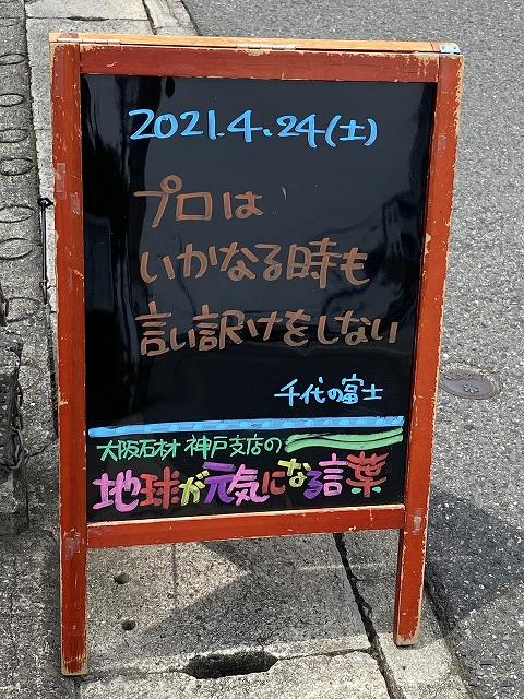 神戸の墓石店「地球が元気になる言葉」の写真 2021年4月24日