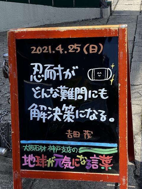 神戸の墓石店「地球が元気になる言葉」の写真 2021年4月25日
