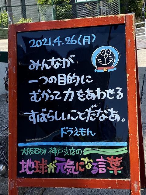 神戸の墓石店「地球が元気になる言葉」の写真 2021年4月26日