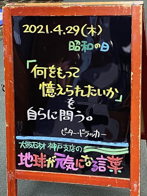 神戸の墓石店「地球が元気になる言葉」の写真 2021年4月29日