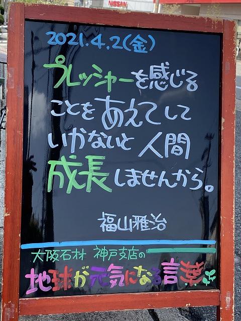 神戸の墓石店「地球が元気になる言葉」の写真 2021年4月2日