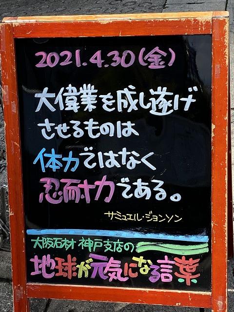 神戸の墓石店「地球が元気になる言葉」の写真 2021年4月30日