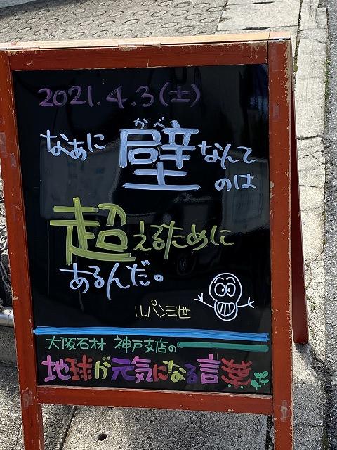 神戸の墓石店「地球が元気になる言葉」の写真 2021年4月3日