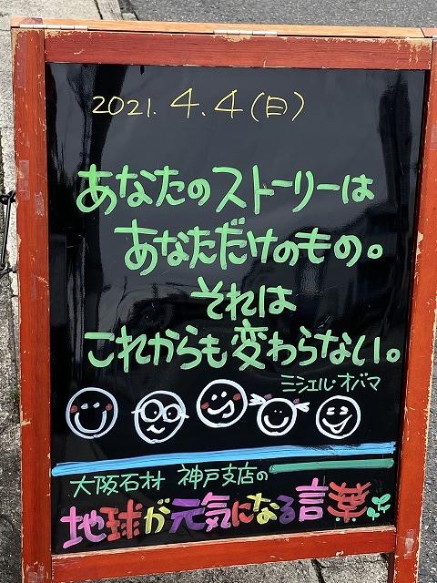 神戸の墓石店「地球が元気になる言葉」の写真 2021年4月4日