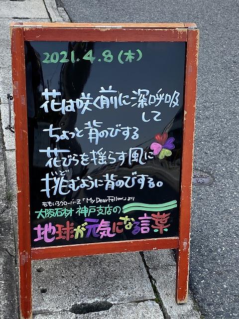 神戸の墓石店「地球が元気になる言葉」の写真 2021年4月8日