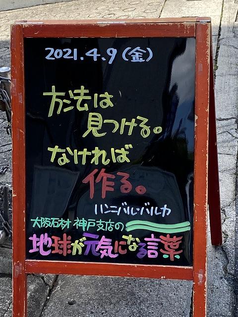 神戸の墓石店「地球が元気になる言葉」の写真 2021年4月9日