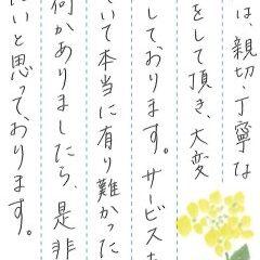 堺公園墓地で文字の彫刻をさせていただきました(川村様)
