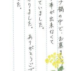 大阪生駒霊園でお墓のお掃除をさせていただきました(秋元様)