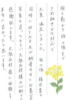 神戸市立鵯越墓園で文字の彫刻をさせていただきました(西野様)