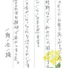 神戸市立西神墓園でお墓のお掃除をさせていただきました(大野様)