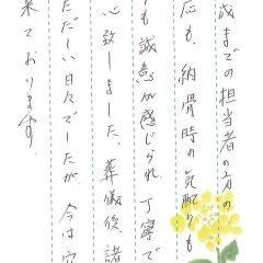 飛龍寺霊園で文字の彫刻をさせていただきました(明田様)