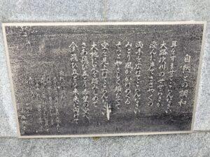 21.4.16_川西市山下町付近で発見した、石のモニュメント。