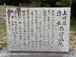 上川原清水共同墓地(茨木市)のお墓