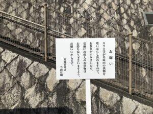 大林寺霊苑(宝塚市)のお願い