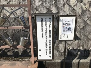 大林寺霊苑(宝塚市)のお知らせ看板