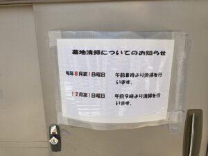 平井南墓地(宝塚市)の貼紙