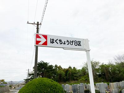 鵯越墓園のはくちょうげ地区へのアクセス