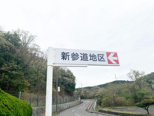 鵯越墓園の新参道地区へのアクセス