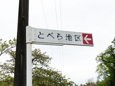鵯越墓園のとべら地区へのアクセス