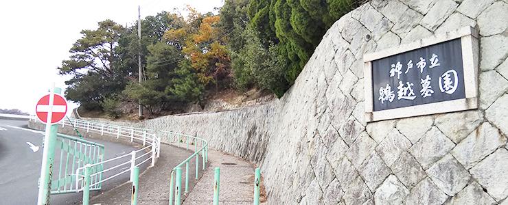 鵯越墓園の写真