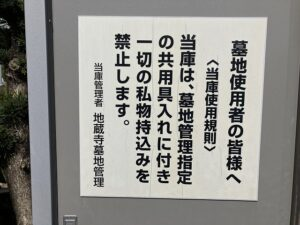 地蔵寺墓地(宝塚市)の看板