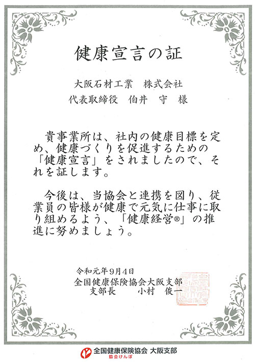 健康宣言の証(大阪石材工業株式会社)