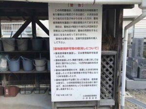 小浜共同墓地(宝塚市)の看板