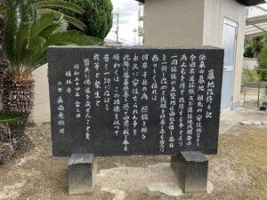丸橋墓地(宝塚市)の石碑「墓地改修之記」