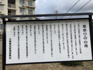 丸橋墓地(宝塚市)の看板「墓参りの心得」