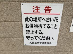 丸橋墓地(宝塚市)の看板「注告」