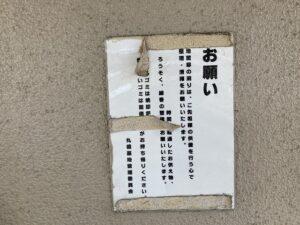 丸橋墓地(宝塚市)の看板「お願い」