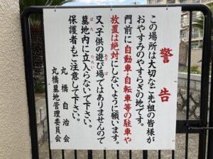 丸橋墓地(宝塚市)の看板「警告」
