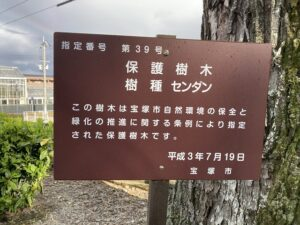 中筋墓地(宝塚市)の保護樹木の看板
