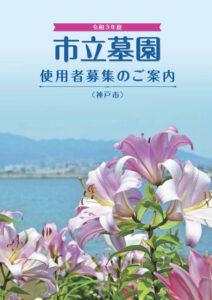 令和3年度神戸市立墓園使用者募集が始まります。