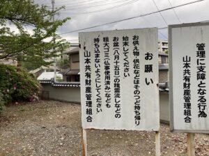 才田墓地(宝塚市)の看板(お願い)