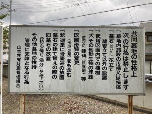 才田墓地(宝塚市)の看板