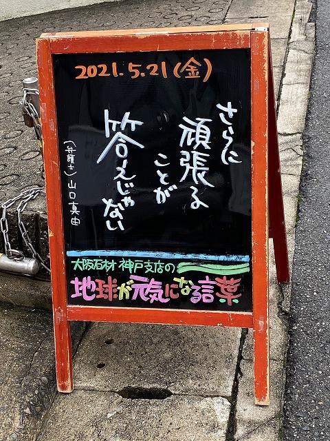 神戸の墓石店「地球が元気になる言葉」の写真 2021年5月21日