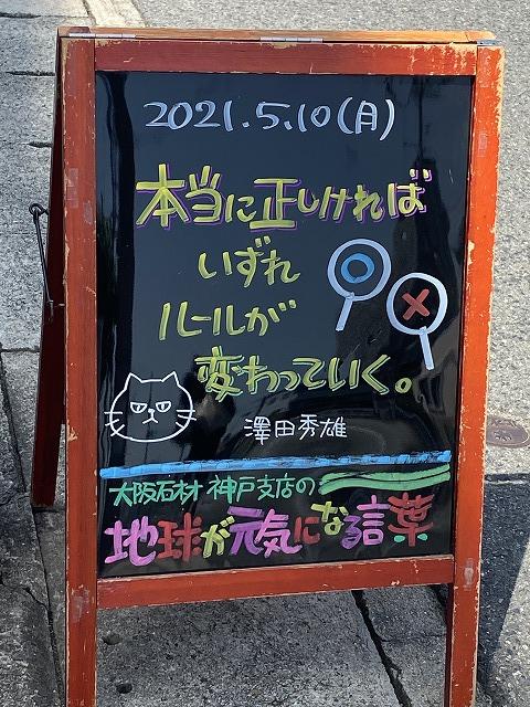 神戸の墓石店「地球が元気になる言葉」の写真 2021年5月10日