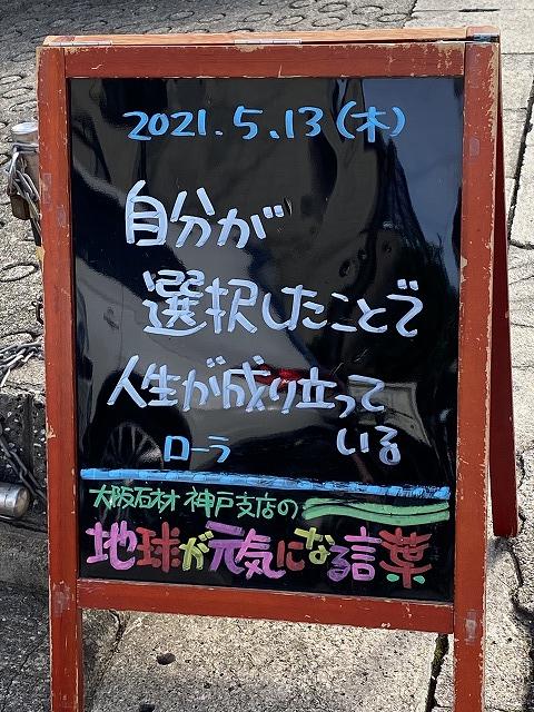 神戸の墓石店「地球が元気になる言葉」の写真 2021年5月13日