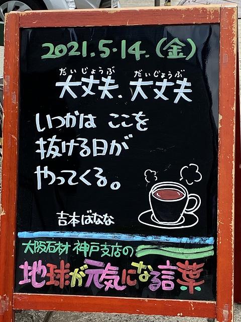 神戸の墓石店「地球が元気になる言葉」の写真 2021年5月14日