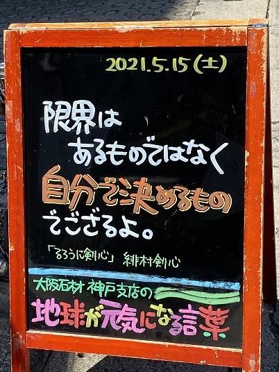 神戸の墓石店「地球が元気になる言葉」の写真 2021年5月15日