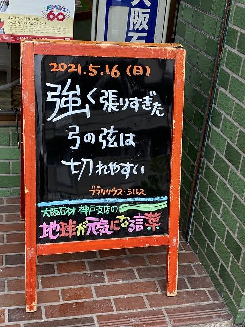 神戸の墓石店「地球が元気になる言葉」の写真 2021年5月16日
