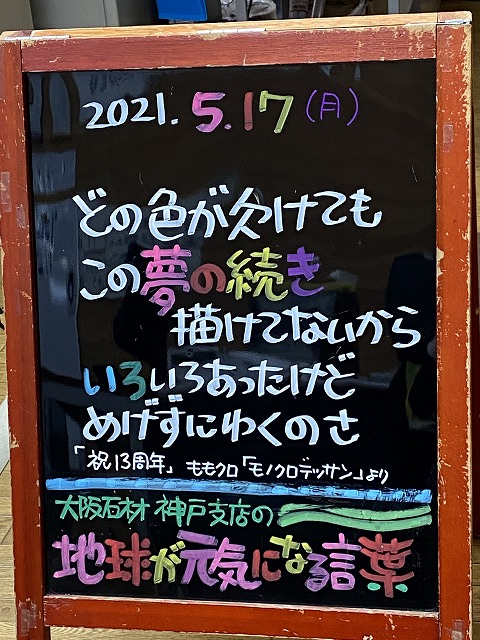 神戸の墓石店「地球が元気になる言葉」の写真 2021年5月17日