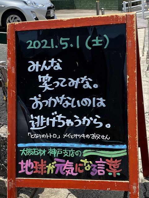 神戸の墓石店「地球が元気になる言葉」の写真 2021年5月1日