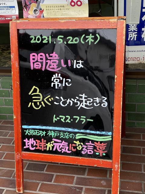 神戸の墓石店「地球が元気になる言葉」の写真 2021年5月20日